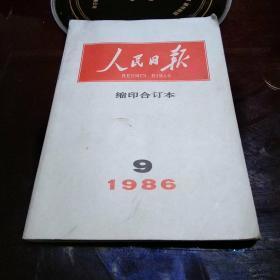 人民日报缩印合订本_1986年9