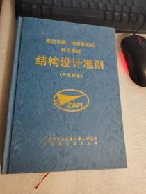 航空涡轴、涡桨发动机转子系统结构设计准则(研究报告) 精装本