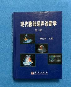现代腹部超声诊断学(第二版)(第2版)(16开 精装)