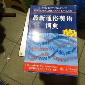 最新通俗美语词典