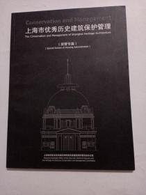 上海市优秀历史建筑保护管理(房管专篇)