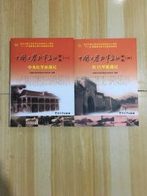 中国工农红军长征全史(一)中央红军征战记(四)红25军征战记  (两册合售)