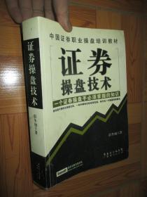 证券操盘技术:一个证券操盘手必须掌握的知识 (中国证券职业操盘培训教材)  16开