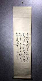 尹承志书法(望庐山瀑布)