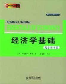 经济学基础(双语教学版)(第4版)