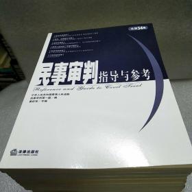民事审判指导与参考.2008年第2集(总第34集)