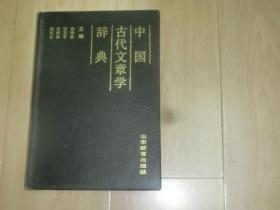 中国古代文章学辞典(精装)