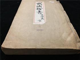 古礼仪料理书《式法秘书》5卷1厚册全,生间止起著。有古代结婚礼仪、庖丁料理烧菜等,有婚礼所用鱼雁摆法等插图。明治34年出版,比较稀见的日本料理书。厚约200叶400面