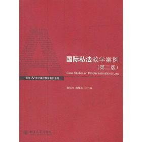 面向21世纪课程教学案例系列:国际私法教学案例(第2版)