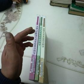 儿童家庭教育指导丛书:逆境儿童家庭教育指导,孕期与学龄前儿童家庭教育指导,小学儿童家庭教育指导。共三册合售