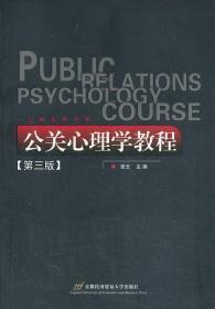 公共关系书系:公关心理学教程(第3版)