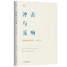 冲击与反响:何兆武谈文化(何兆武思想文化随笔)