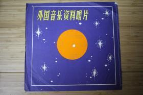 外国音乐资料唱片 大薄膜唱片 ZDB-19 1981年出版