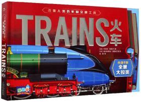 库存新书  精装引进版绘本 改变人类历史的交通工具--TRAINS火车