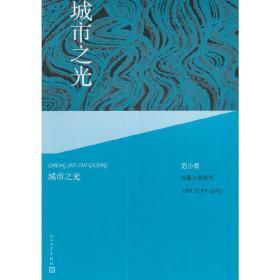 范小青长篇小说系列 城市之光 正版 范小青 9787020109951