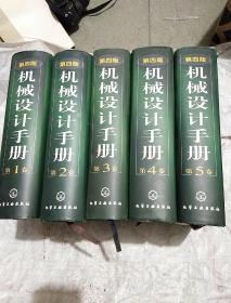 机械设计手册。第四版。全五册