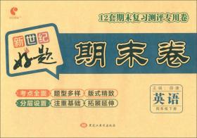 好题期末卷:四年级英语下册(人教版)