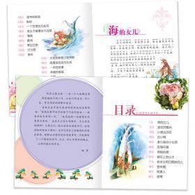 安徒生童话全集 世界儿童共享的经典丛书 注音彩绘版小学1-3年级中国儿童文学名著 一二三年级儿童阅读睡前故事加厚 正版畅销书籍