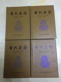 古代汉语 全四册