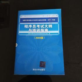 全国计算机技术与软件专业技术资格(水平)考试指定用书:网络管理员考试大纲与培训指南(2009版)