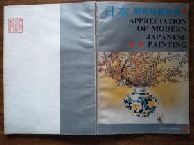 日本现代绘画欣赏