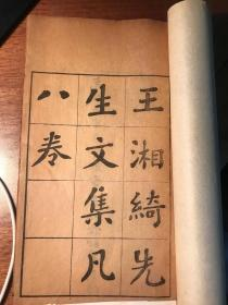 湘绮楼文集( 八卷二册全,光绪戊申年京师刊本)