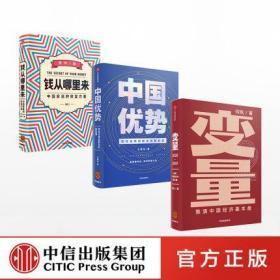 【中信出版社】(套装共3册)变量2:推演中国经济基本盘+钱从哪里来+中国优势
