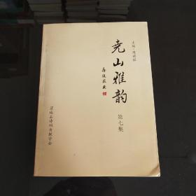 尧山雅韵第七集