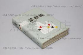 私藏好品《谈艺录(补订本)》精装  钱钟书 著 1986年出版