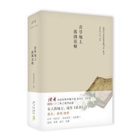 青草地上落满花瓣 正版 读者杂志社 9787513314930