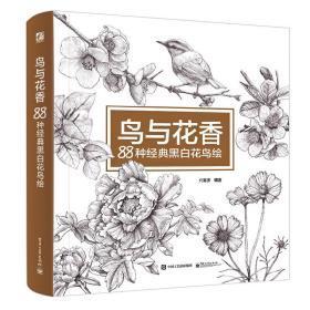 88种经典黑白花鸟绘 正版 付喜多 编著 9787121302497