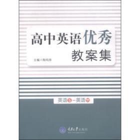 高中英语优秀教案集(英语5-英语11) 正版 陶纯恭 9787562489627