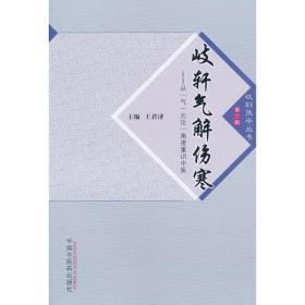 岐轩气解伤寒 正版 王君济主编 9787513227452