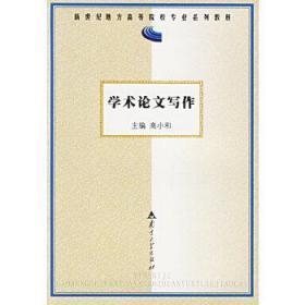 学术论文写作/新世纪高等师范院校志业系列教材 正版 高小和  主编 9787305039393