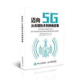 迈向5G——从关键技术到网络部署 正版 中睿通信规划设计有限公司 9787115484147