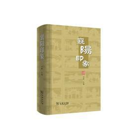 襄阳印象 正版 刘群 主编 9787100151160