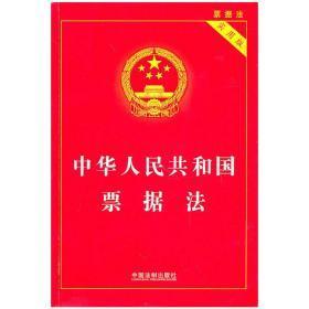 中华人民共和国票据法(实用版) 正版 国务院法制办公室 9787509321171