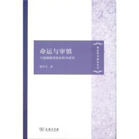 命运与审慎 正版 陈华文 9787100121873