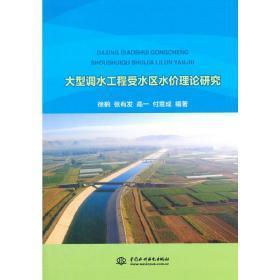 建筑采光设计标准(GB50033-2013)/中华人民共和国国家标准 正版 徐鹤 等编著 9787517030348