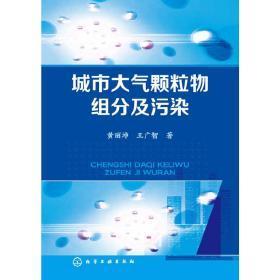城市大气颗粒物组分及污染 正版 黄丽坤,王广智 著 9787122240835