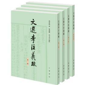 文选李注义疏(共4册) 正版 高步瀛,曹道衡,沈玉成,点 9787101134483