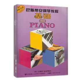 巴斯蒂安钢琴教程2 正版 詹姆斯·巴斯蒂安 (作者) 9787807515340