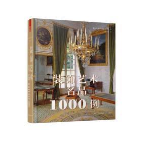 装饰艺术名品1000例 正版 [德]维多利亚·查尔斯 9787553739496