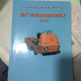 江苏省特种设备作业人员理论考试:场(厂)内专用机动车辆讲义