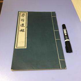 崇祯遗录(中国书店影印版)