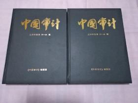 《中国审计》 2005年 13--18期、 19--24期两本合售
