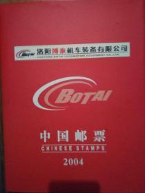 洛阳博泰机车装备有限公司2004年邮册,精装套函。