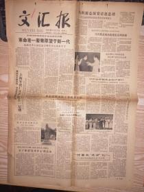 文汇报1981年1月11.14.23日,2月15日,8月8日,10月6.8日一份一图一共7期单份15元,通走可以商量