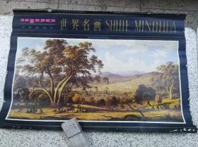 1988年挂历   世界名画