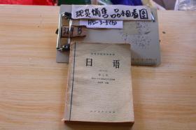 高等学校试用教材日语第三册(理工科用)